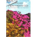 М.С.Александрова | Аристократы сада. Красивоцветущие кустарник